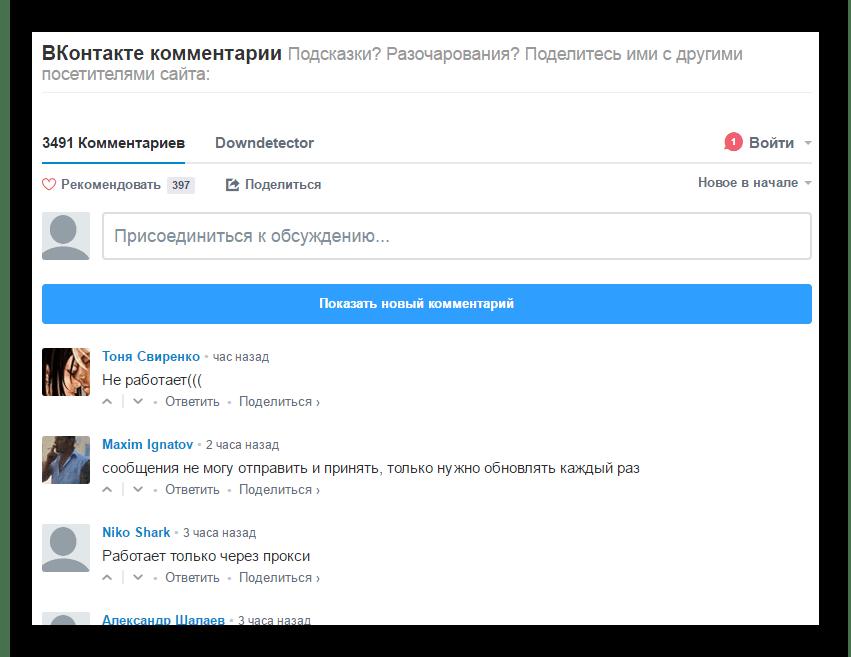 Комментарии об ошибках с доступностью сайта ВКонтакте