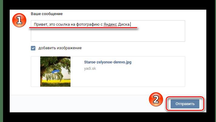 Комментарий к ссылке Яндекс Диска и отправка через ВКонтакте
