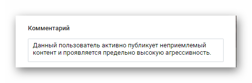Комментарий к стандартной форме жалобы на нарушителя ВКонтакте