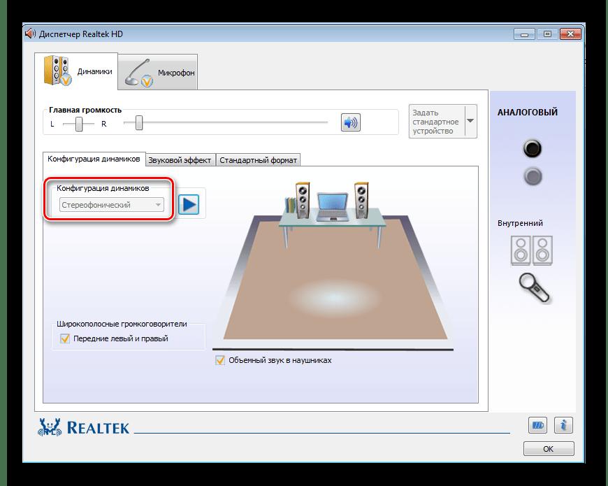 Конфигурация динамиков realtek hd