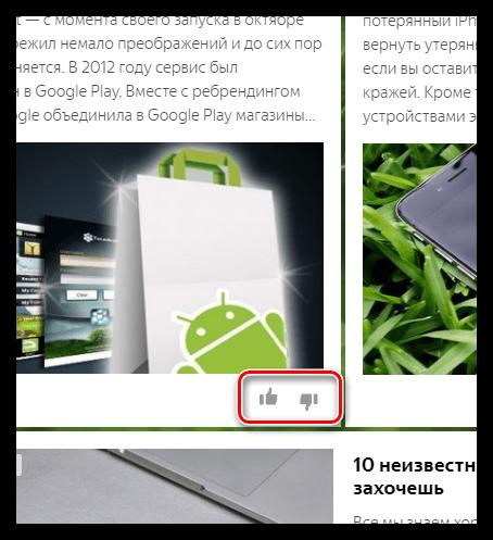 Корректировка Дзен в Яндекс.Брауззере