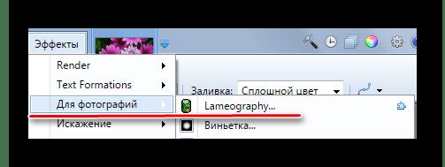 Lameography в Paint.NET