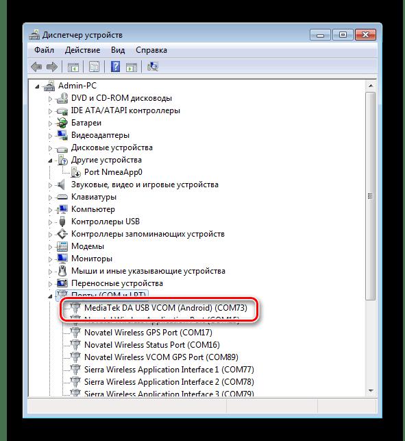 Lenovo A536 SP Flash Tool драйвер установлен правильно