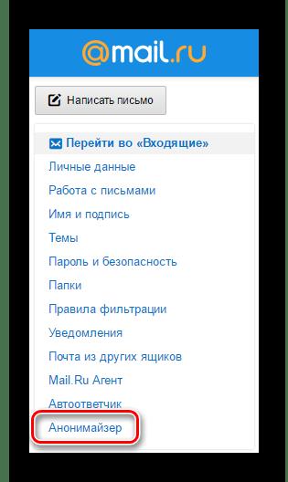 Mail.ru Анонимайзер