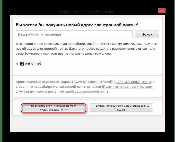 Mail.ru Добро пожаловать в Thunderbird