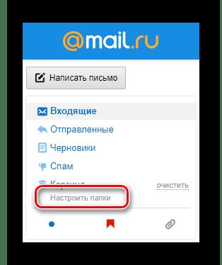 Mail.ru Настройка папок
