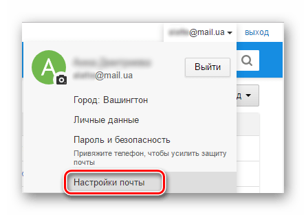 Mail.ru Настройки почты