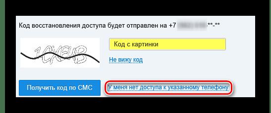 Mail.ru Нет доступа к указанному номеру телефона