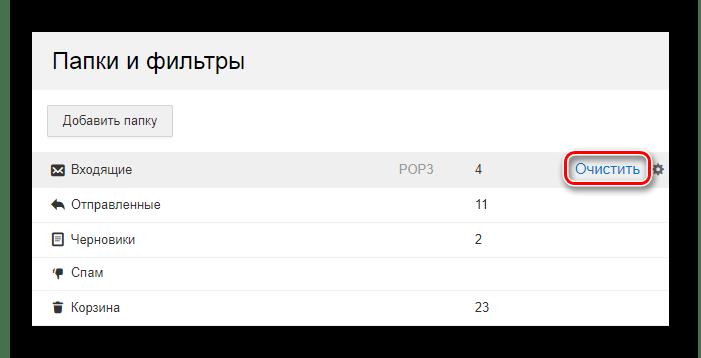 Mail.ru Очистить папку