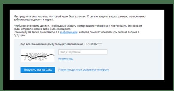 Mail.ru Почтовый ящик временно заблокирован