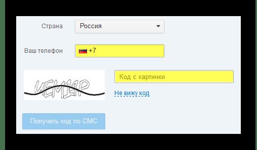 Mail.ru Получить код по СМС