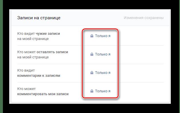 Максимально ограниченные настройки стены в настройках пользовательской страницы ВКонтакте