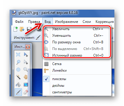 Масштабирование в Paint.NET