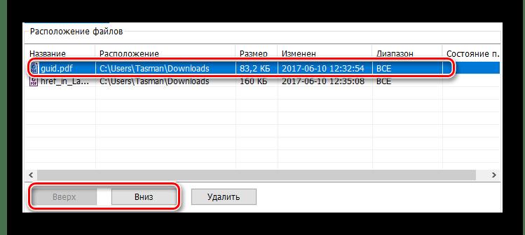 Меняем очередность добавляемой информации в Foxit PhantomPDF