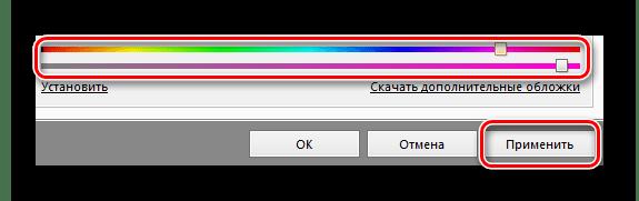 Меняем цветовую гамму в интерфейсе AIMP