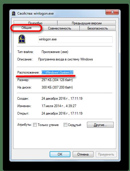 Место расположения файла WINLOGON.EXE в окне свойств процесса