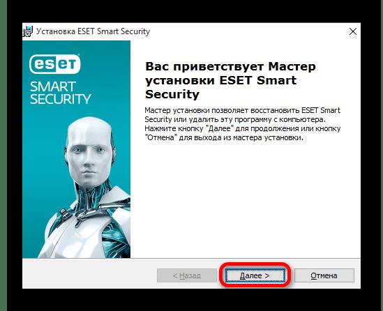 Начало деинсталляции антивирусной программы ESET Smart Security