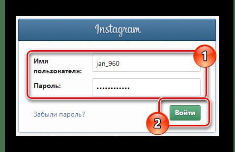 Начало интеграции аккаунта Инстаграм в разделе редактировать ВКонтакте
