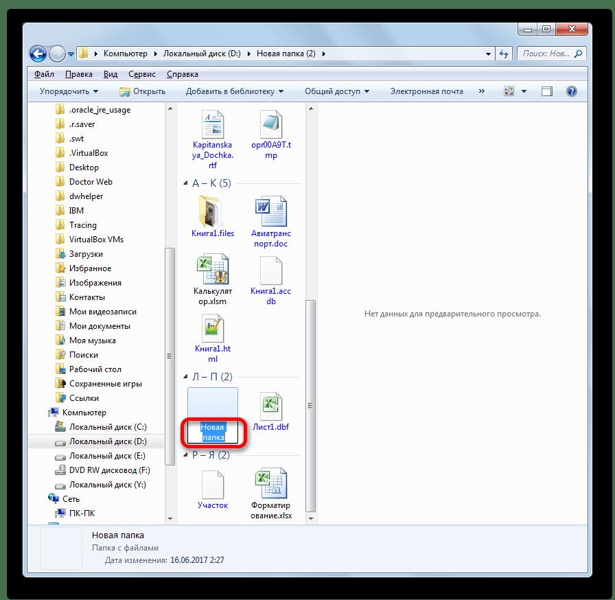 Наименование папки активно для редактирования в Проводнике в Windows 7