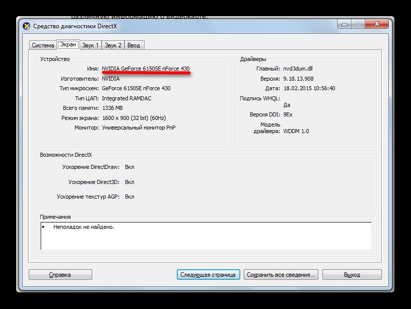 Наименование виделокарты во вкладке Экран в окне средства диагностики DirectX в Windows 7