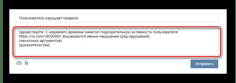 Написание жалобы в техническую поддержку на страницу нарушителя ВКонтакте