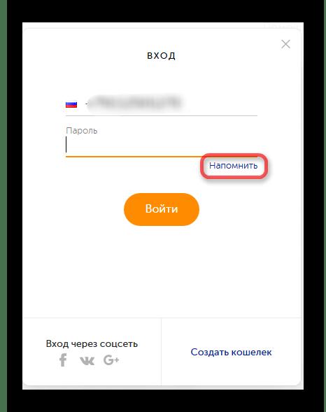 Напомнить пароль от личного кабинета QIWI