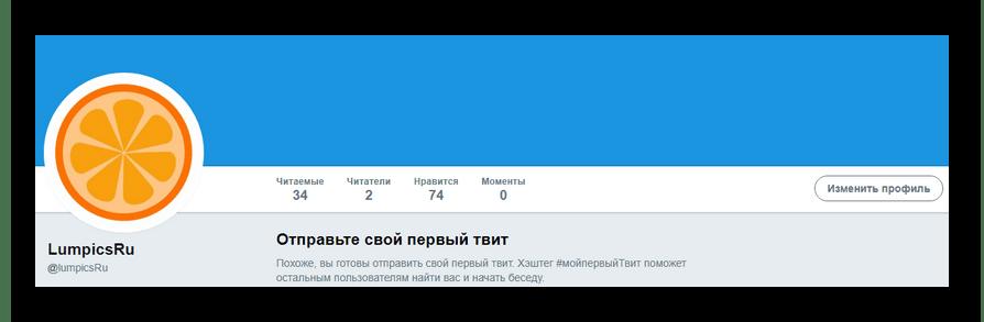 Наш профиль в Твиттере после изменений