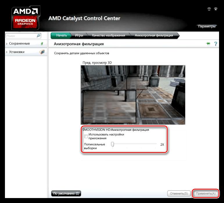 Настройка анизотропной фильтрации в программе настройки видеокарты AMD