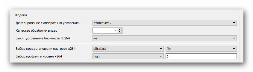 Настройка кодеков в VLC Media Player