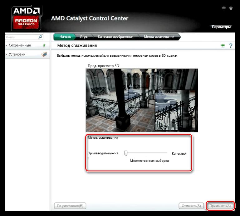 Настройка метода сглаживания в программе настройки видеокарты AMD