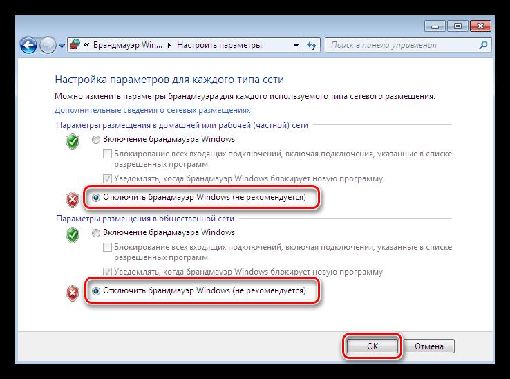 Настройка отключения брандмауэра Windows