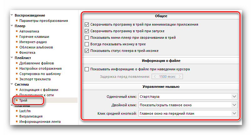 Настройка отображения информации при сворачивании AIMP