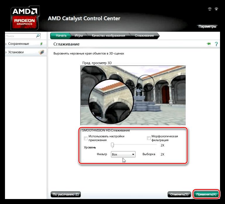 Настройка параметров сглаживания в программе настройки видеокарты AMD