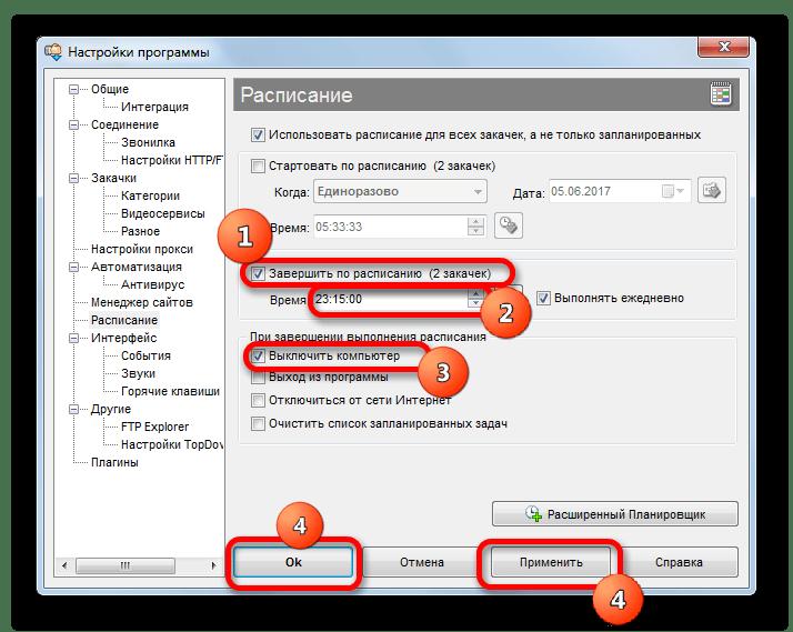 Настройка расписания в программе Download Master