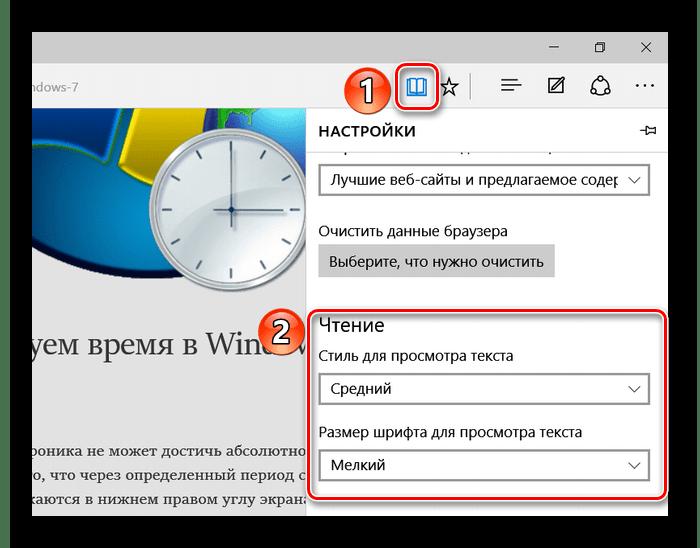 Настройка режима Чтение в Microsoft Edge