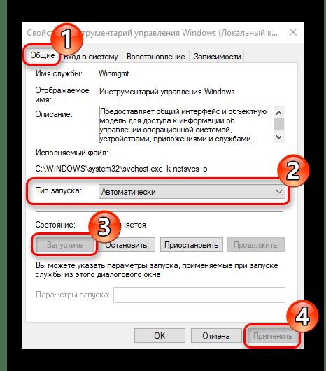 Настройка запуска службы Инструментарий управления Windows