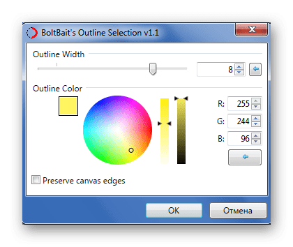 Настройки Outline Selection в Paint.NET