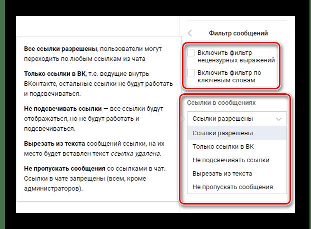 Настройки фильтра сообщений чата в чате в группе ВКонтакте