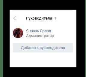 Настройки руководителей чата в чате в группе ВКонтакте