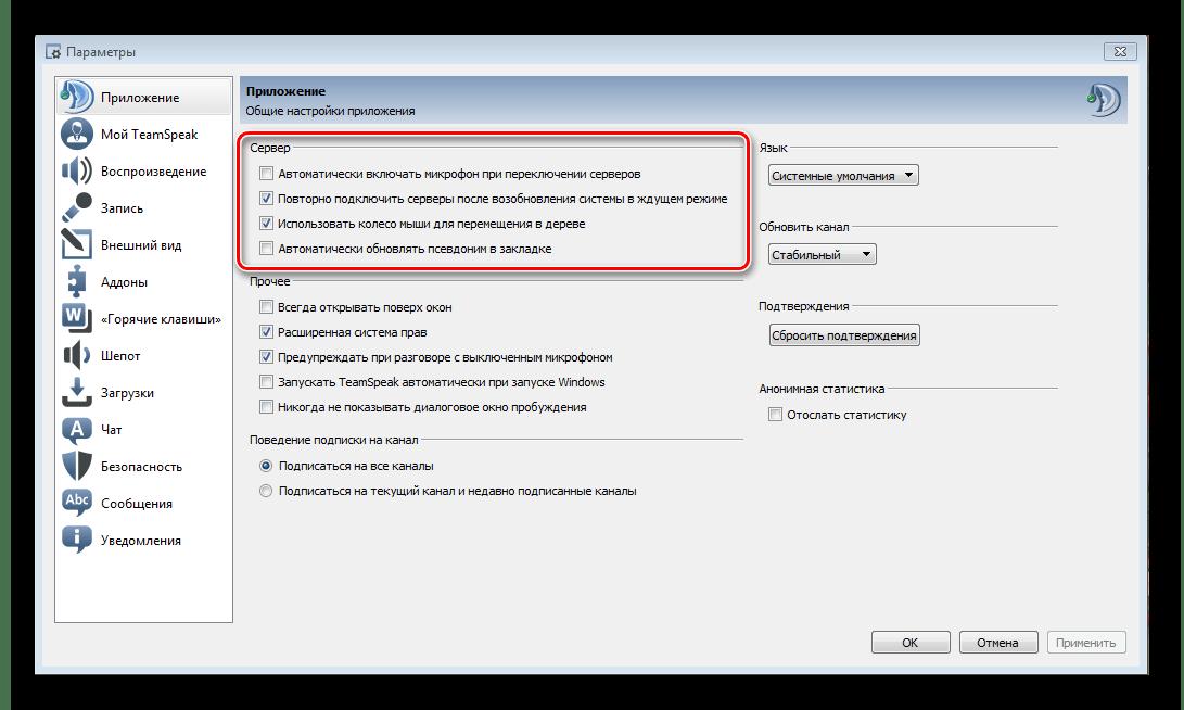 Настройки сервера вкладка общее TeamSpeak