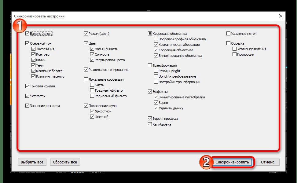 Настройки синхронизации параметров фотографий в программе Adobe Photoshop Lightroom