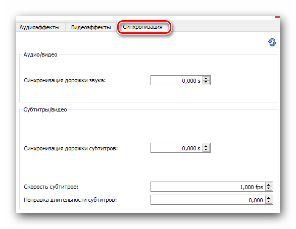 Настройки синхронизации в VLC Media Player