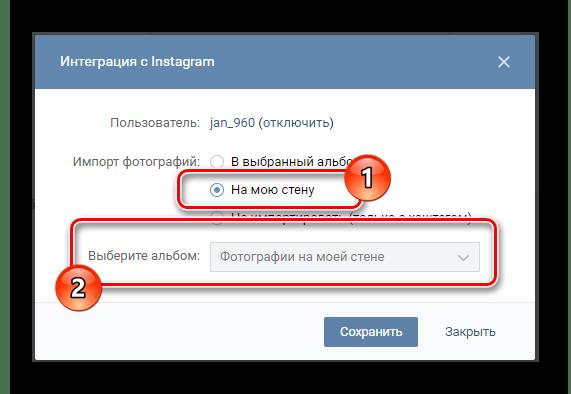 Как на стене сделать ссылку на инстаграм