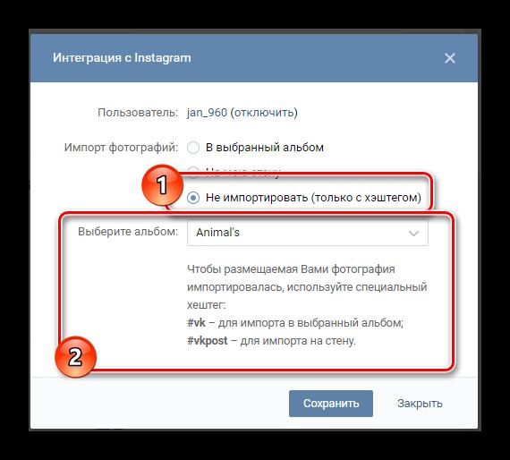 Настройки сохранения фотографий из Инстаграм с хэштегов в разделе редактирование ВКонтакте