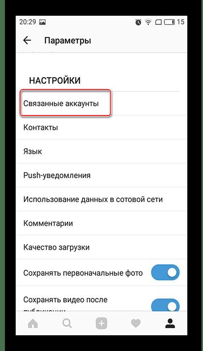 Настройки связанных аккаунтов инстаграм