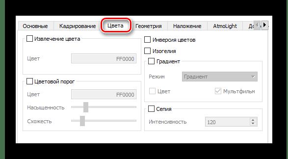 Настройки цвета в VLC Media Player