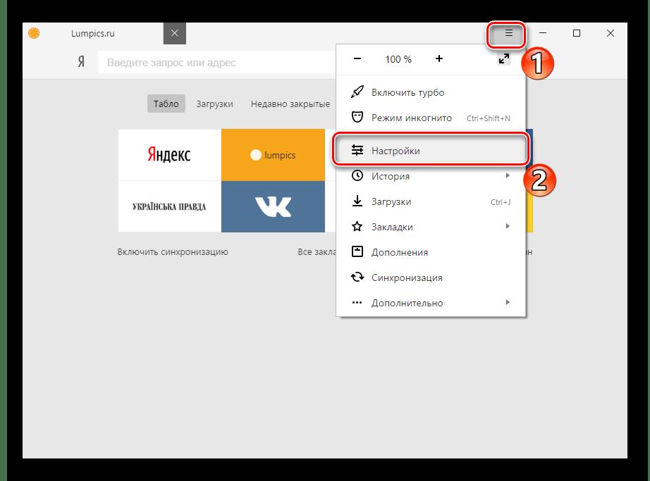 Настройки в меню Яндекс.Браузера