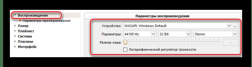 Настройки воспроизведения AIMP