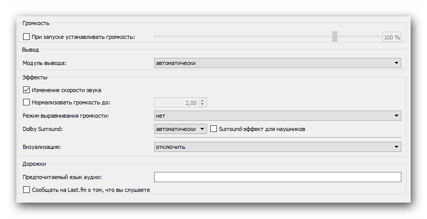 Настройки звука в VLC Media Player