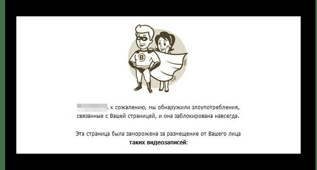 Навсегда замороженная страница ВКонтакте